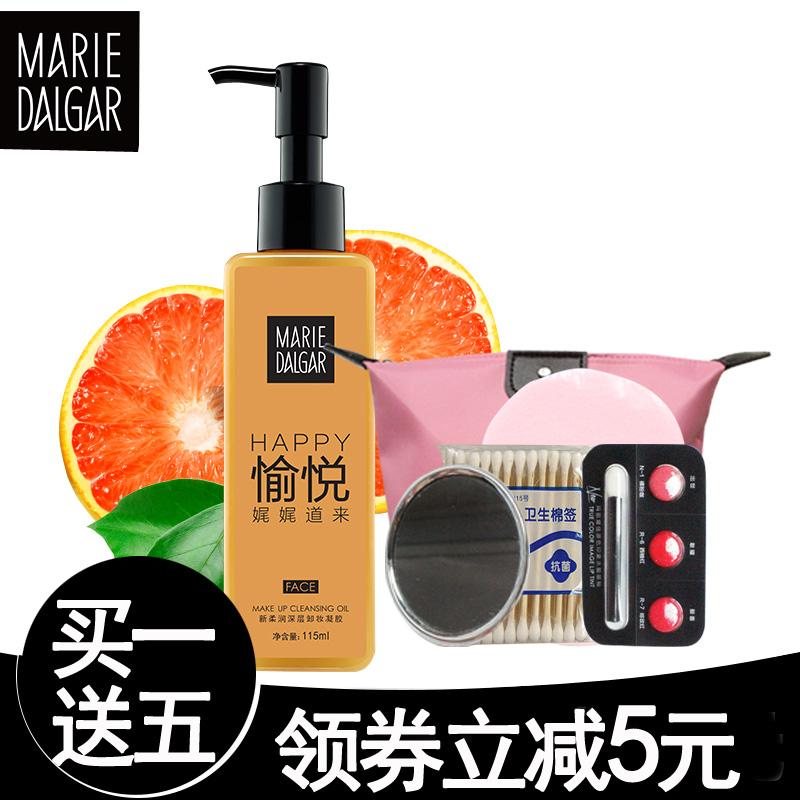 玛丽黛佳新柔润深层卸妆凝胶 脸部温和清洁卸妆油水液乳正品彩妆