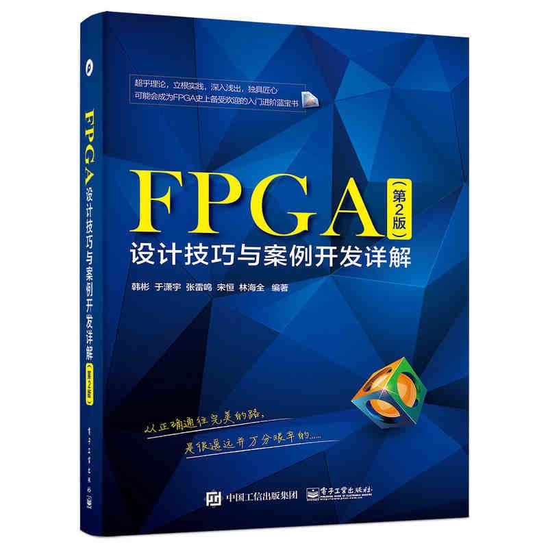 正版现货  FPGA设计技巧与案例开发详解 第2版 Altera FPGA应用开发教程书籍 FPGA数字信号 程序开发从入门到精通 计算机教材书籍