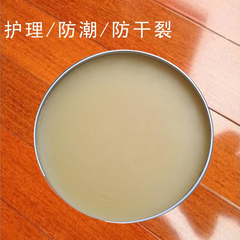 倍诗美蜂蜡红木家具保养专用蜡佛珠抛光蜡实木地板打腊上光