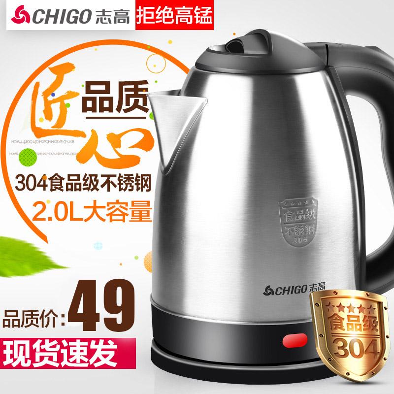 chigo/志高 zd-150快壶电热水壶烧水壶不锈钢家用2升
