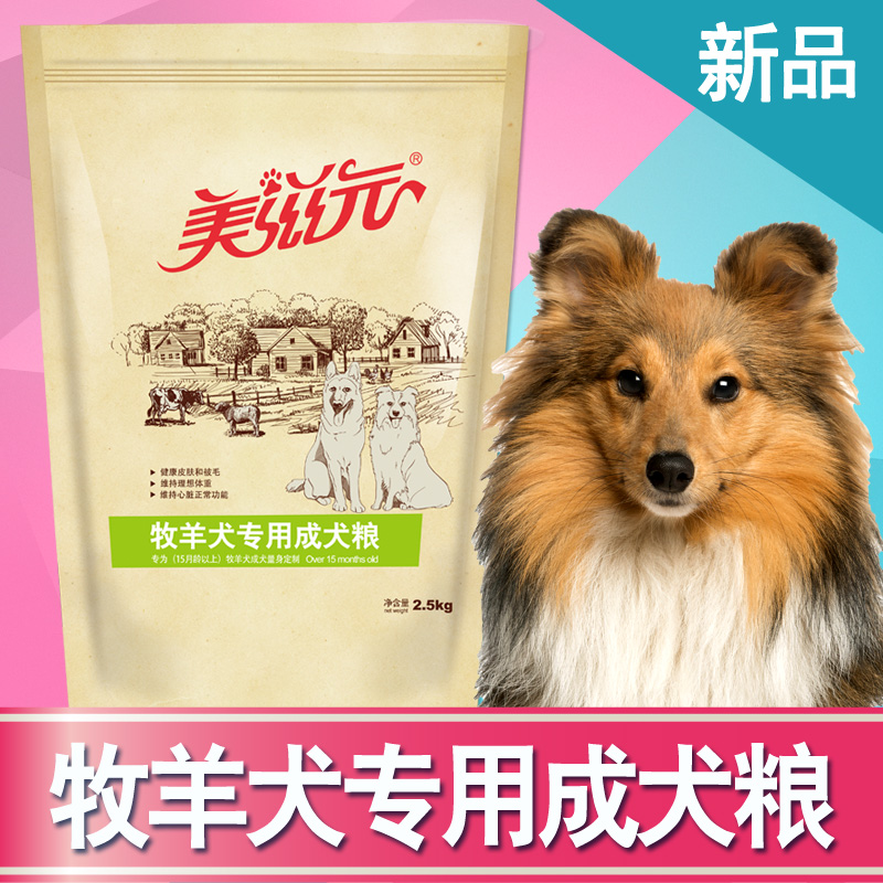 美滋元边境牧羊犬 德国牧羊犬古牧专用狗粮成犬粮2.5kg