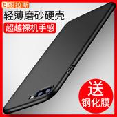 图拉斯苹果7手机壳iPhone7Plus套7P超薄磨砂硬壳i7全包防摔女潮男
