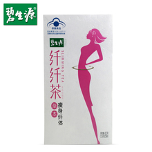 【送维生素C+创可贴】碧生源牌纤纤茶 2.5g/袋*25袋 新一代减肥茶