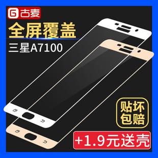 古麦 三星A7100钢化玻璃膜2016 A7钢化膜手机高清防爆前贴膜
