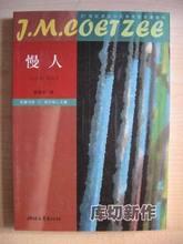 《慢人》库切(2003诺贝尔奖主)*浙江文艺*59折