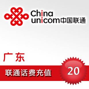 新开张冲钻亏本出售自动充值快充直充/广东联通20元充值平台