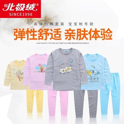 北极绒童装儿童内衣套装莱卡棉男童女童秋衣秋裤冬季宝宝保暖衣服