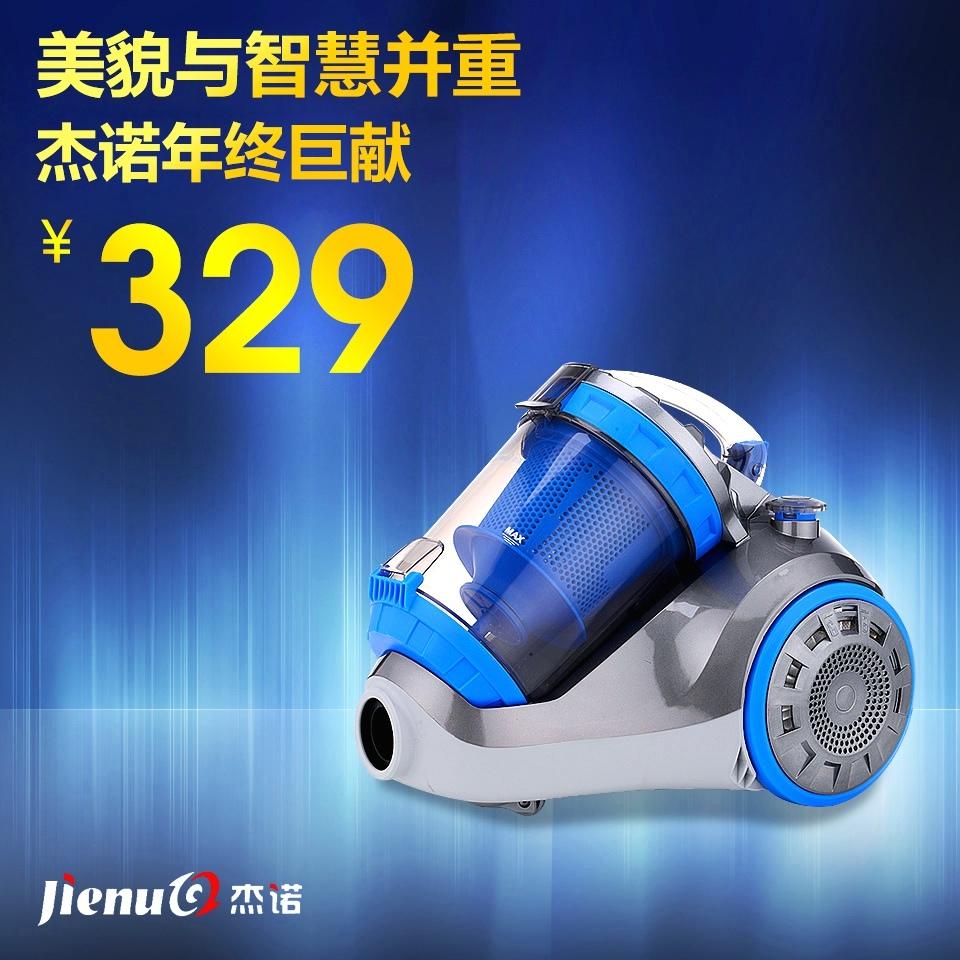 杰诺 JN808吸尘器 家用迷你小型 除螨超大吸力卧式多级旋风无耗材