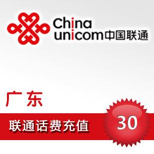 新开张冲钻亏本出售自动充值快充直充/广东联通30元充值平台
