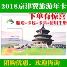 2018年京津冀旅游年卡 京津冀风景年票 多家景区不限次的年卡