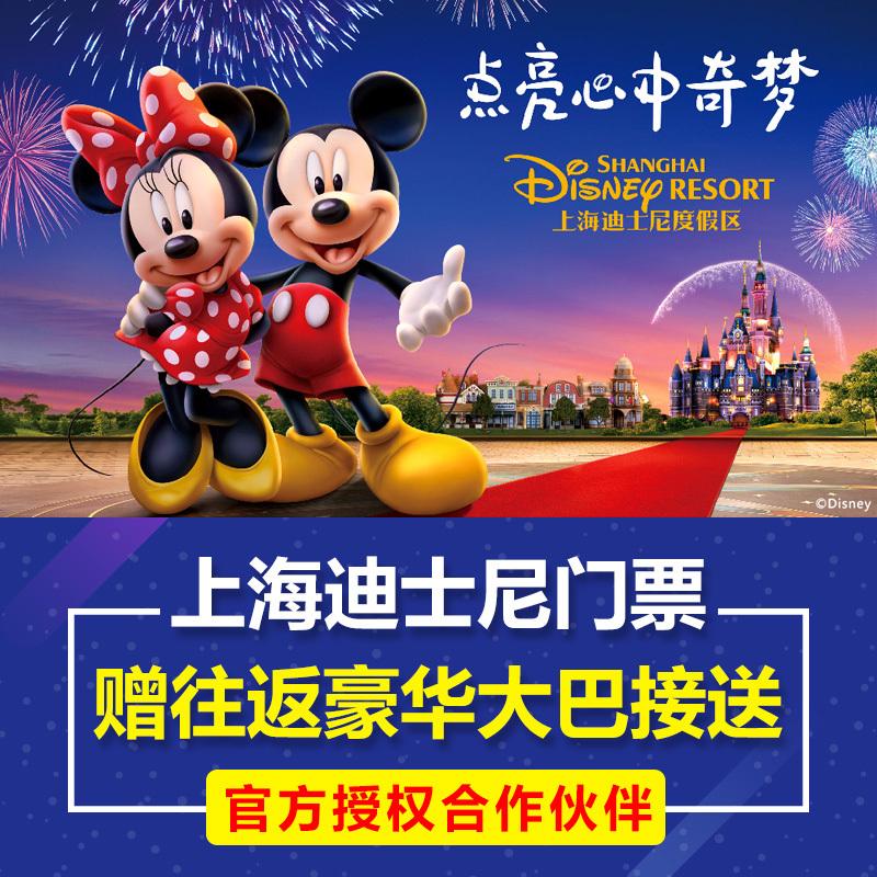 上海迪士尼门票乐园一日票/Disney/上海迪斯尼度假区/赠往返接送