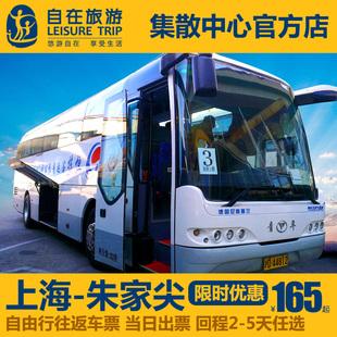 【十一票有售】普陀山旅游-上海到朱家尖往返车票门票船票住宿