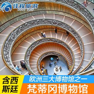 预定意大利罗马梵蒂冈博物馆门票西斯廷大教堂电子票免排队票预订