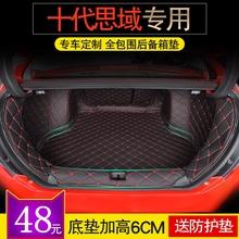2017款本田十代思域后备箱垫全包围新思域后备箱垫10代专用尾箱垫