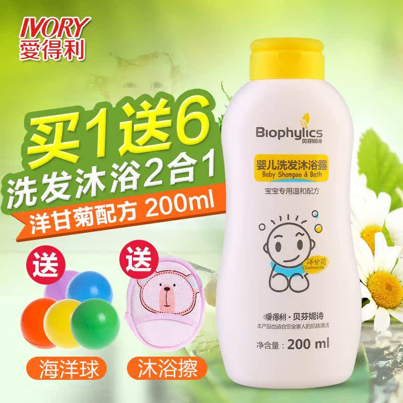 包邮爱得利儿童洗发沐浴露液乳二合一200ml宝宝婴儿洗发水2合1