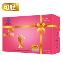 国家燃脂专利 男女通用 可轻牌减肥胶囊 0.35g/粒*84粒/盒