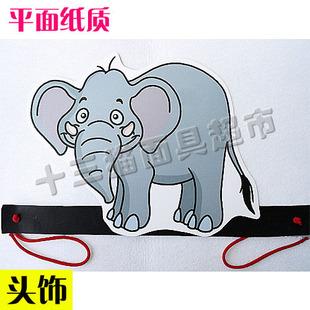 可定制/平面纸质卡通聚会面具头饰道具教具/动物小象大象头饰d图片