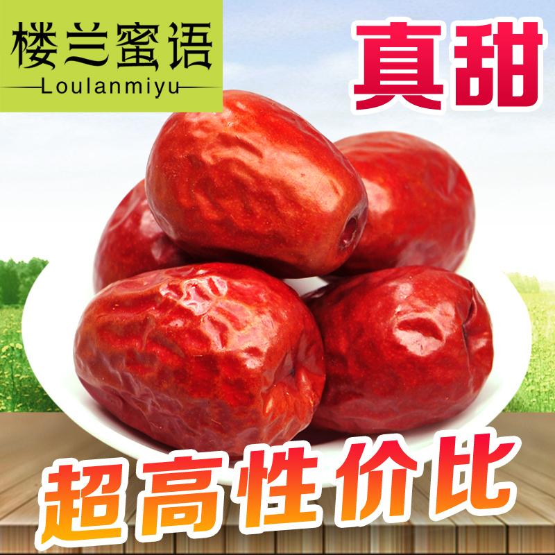 楼兰蜜语 新疆特产和田二级四星大红枣子500gX2包
