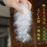 羽绒原料白鸭绒大朵 散装 水洗羽绒羽绒被羽绒服填充物90%羽绒