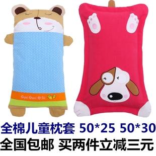 儿童枕套纯棉卡通学生床上单人枕芯套幼儿园宝宝婴儿枕头套50*30