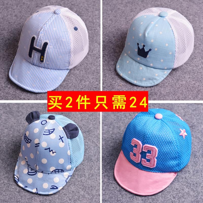 防晒帽子夏韩版宝宝男女鸭舌遮阳帽婴儿透气儿童太阳帽