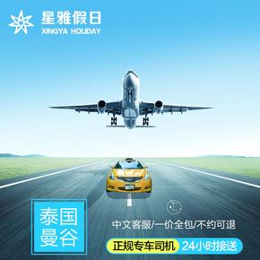 泰国曼谷接送机 自由行首选 酒店接送接机送机机场接送旅游服务