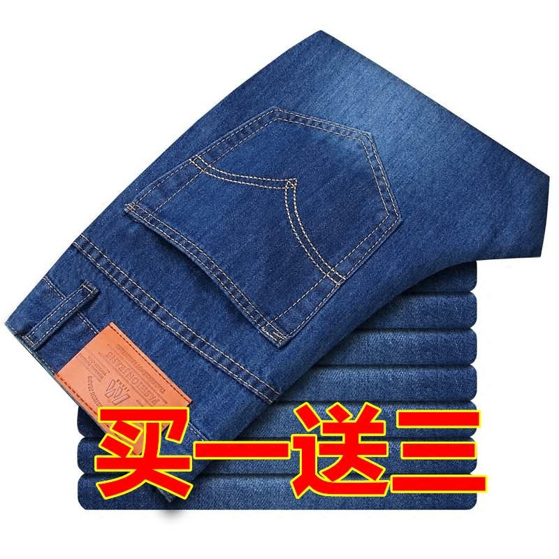 秋冬款牛仔裤男士加厚直筒宽松长裤子冬季男装休闲耐磨工装工作裤