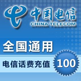 全国通用电信100元话费充值卡手机缴费交电话费快充冲中国