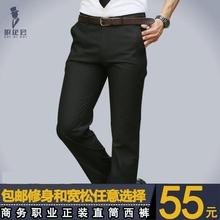 春秋季商务正装上班西裤男修身直筒宽松西服裤男士西装裤子黑色