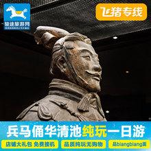 飞猪专线陕西西安旅游兵马俑一日游纯玩跟团华清池骊山长恨歌门票