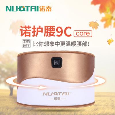 诺泰-NT-19c01+NT1519C02+诺泰远红外电加热护腰带+理疗系列