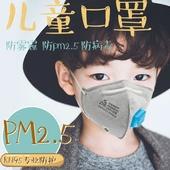 防雾霾冬季防尘透气活性炭小孩学生防霾pm2.5雾霾 儿童口罩pm2.5