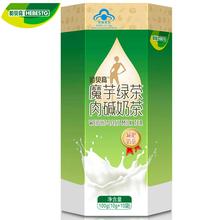 减肥奶茶 买2送1 哈贝高R魔芋绿茶肉碱奶茶 10g/袋*10袋 可代餐