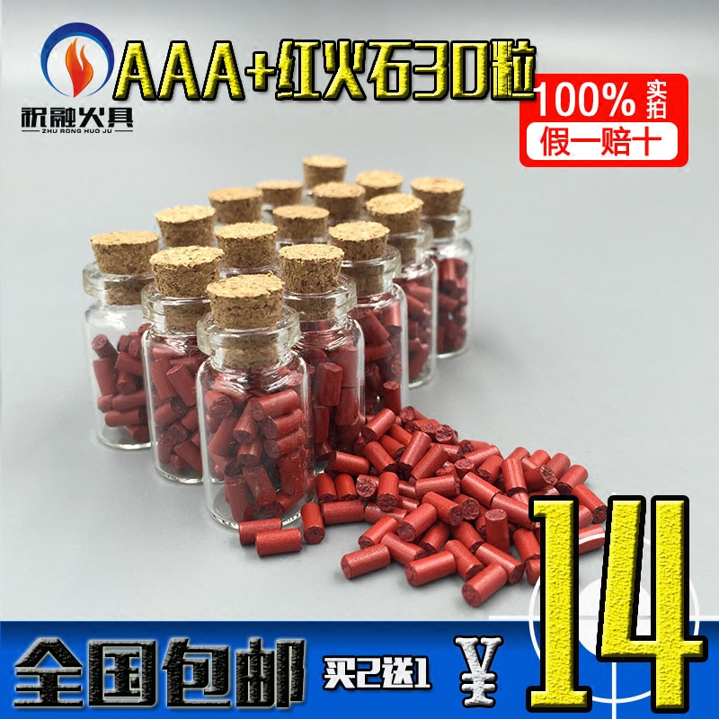 【祝融火具】漂流瓶AAA红色火石 超大火花 佐罗专用规格
